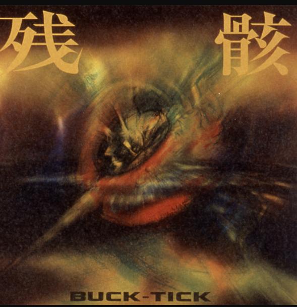 残骸 / BUCK-TICK