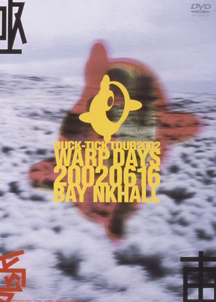 BUCK-TICK: TOUR 2002 WARP DAYS 20020616 BAY NKHALL / BUCK-TICK
