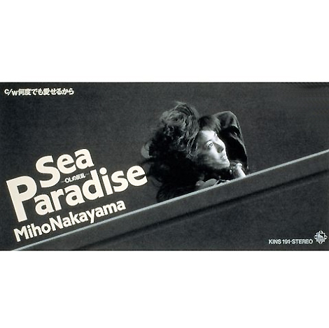 Sea Paradise -OLの反乱- / 中山美穂