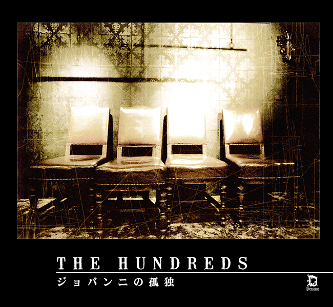 ジョバンニの孤独 / THE HUNDREDS
