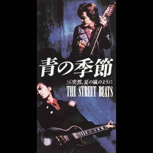 青の季節 / THE STREET BEATS