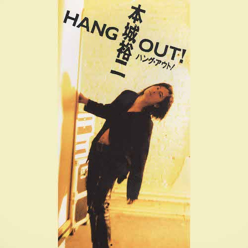 HANG OUT! / 本城裕二