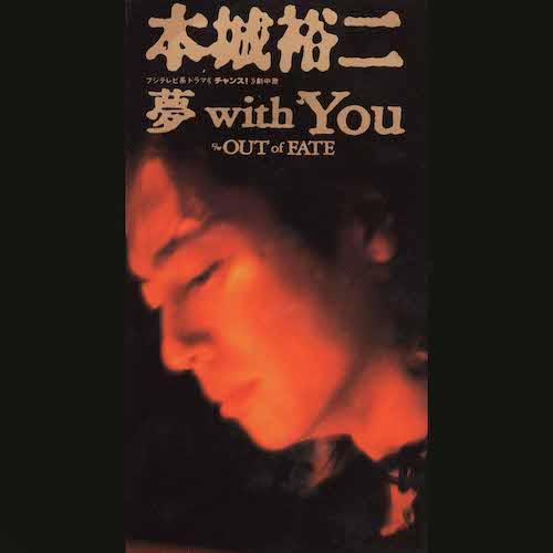 夢 with YOU / 本城裕二