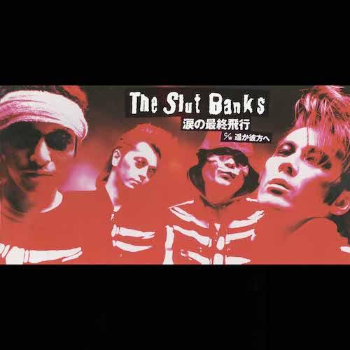 涙の最終飛行 / THE SLUT BANKS