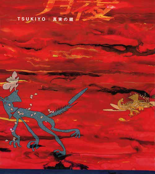 真実の鏡 / TSUKIYO