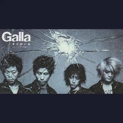 キミがいる / Galla