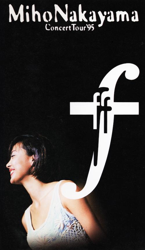 f(コンサートツアー'95) / 中山美穂