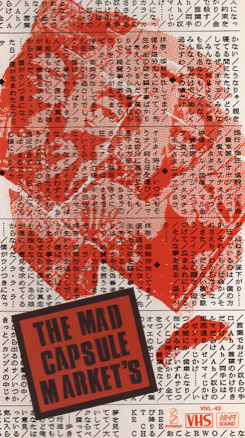 ギチ・あやつり人形・カラクリの底 / THE MAD CAPSULE MARKET'S