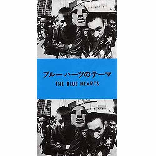 ブルーハーツのテーマ / THE BLUE HEARTS